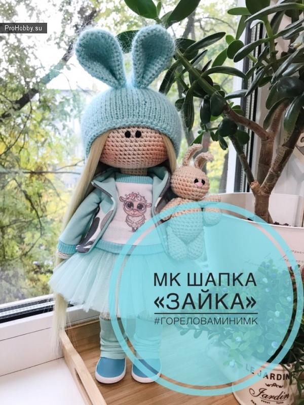Шапочка «Зайка» для кукол