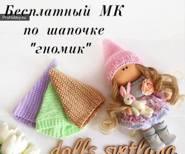 Шапочка для кукол