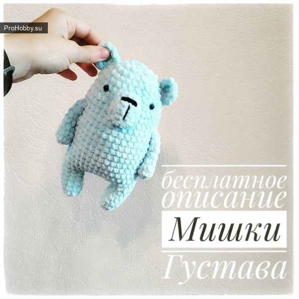 Мишка Густав