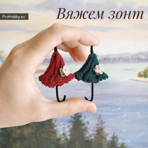 Зонтик-брошка