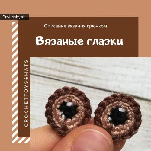 Вязаные глазки для игрушек